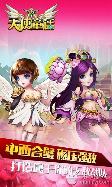 天使童话:救救白雪公主 V1.4