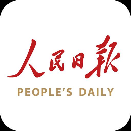 人民日报 V6.3.7