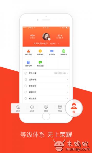 康迅360 V4.5.1