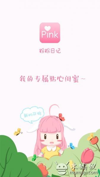 粉粉日记 V7.50