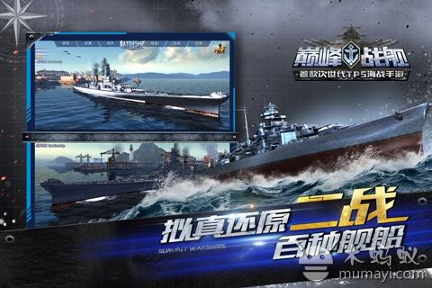 巅峰战舰 九游版 V4.1.0