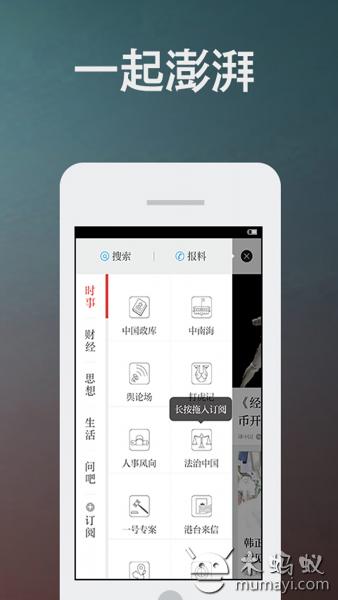 澎湃新闻 V6.6.6