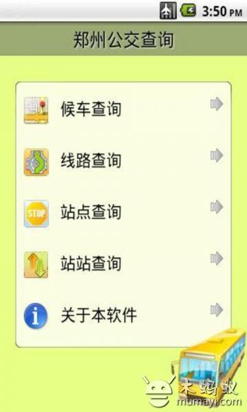 郑州公交查询 V2.0.6