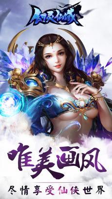 幻灵仙域 V1.1.2.0
