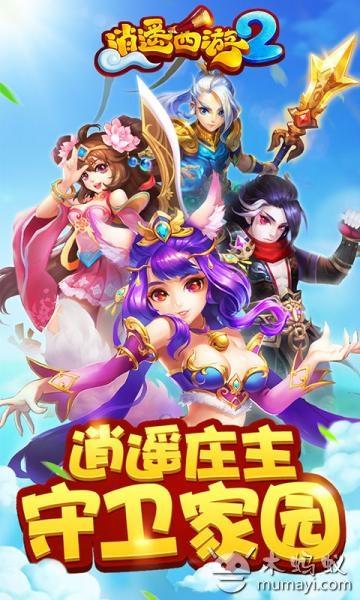 逍遥西游2 V2.1.0