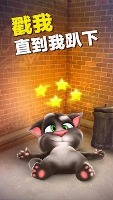 会说话的汤姆猫 V3.1.1