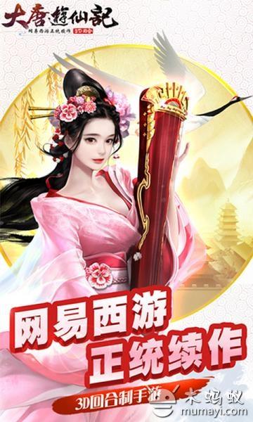 大唐游仙记 V1.1.34