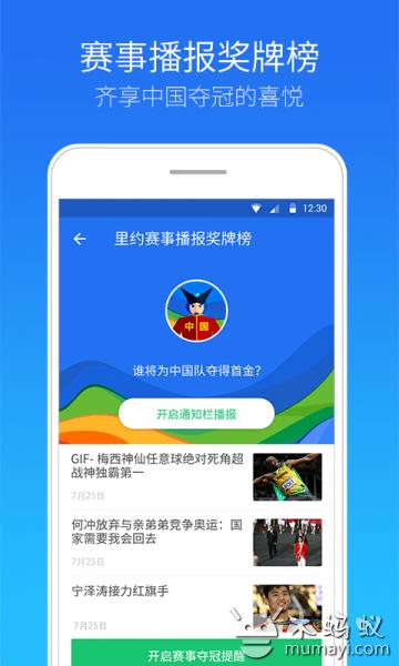 騰訊手機管家 V7.15.0