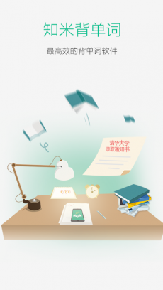 知米背单词 V5.0.6