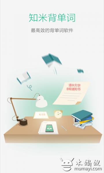 知米背单词 VV4.8.15