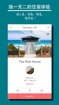 爱彼迎 Airbnb V21.08.1.china