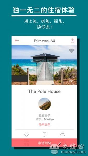 爱彼迎 Airbnb V19.37.2.china