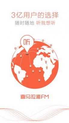 喜马拉雅FM V6.7.9.3