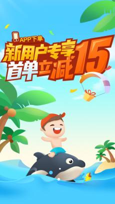 同程旅游 V10.0.8