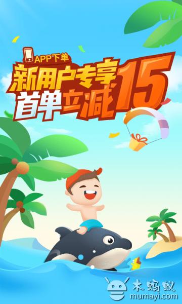 同程旅游 V9.1.6