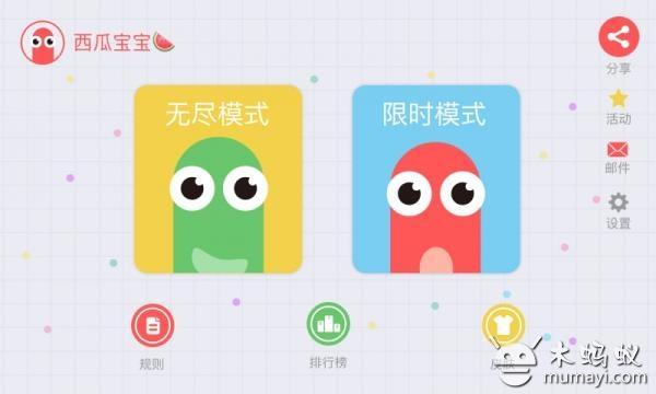 贪吃蛇大作战 V1.6.1