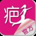 中国疤痕论坛 V1.4.4