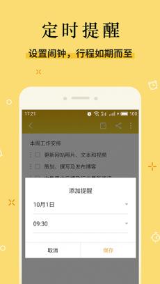 魅族便签 V1.2.3