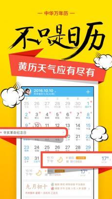 中华万年历日历 V7.0.0