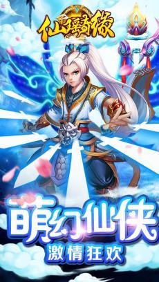 仙瑶奇缘 V1.0.0