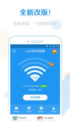 WiFi信号增强器 V4.0.4