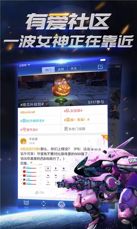 守望先锋掌游宝 V1.5.10