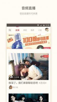 荔枝FM V5.6.3