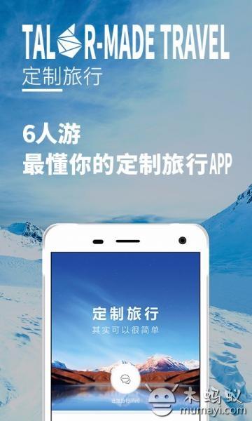 6人游 V2.7.6