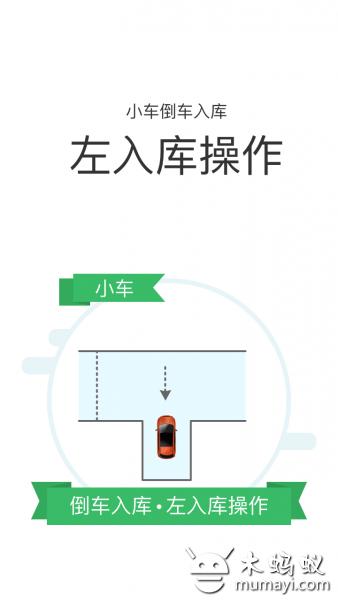左入库操作 V1.0