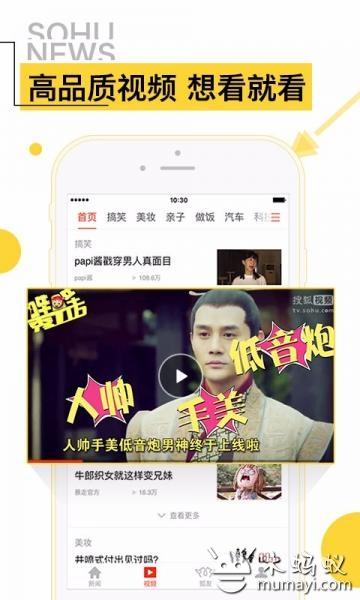 搜狐新闻 V6.2.9