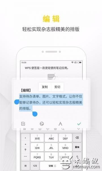 WPS 便签 V1.7.1