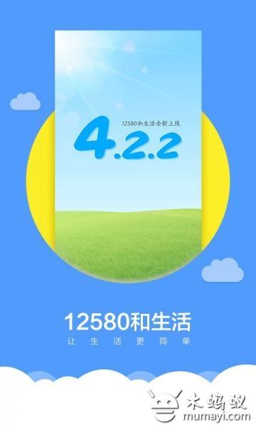 12580和生活 V4.2.2