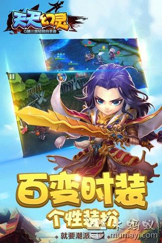 天天幻灵 V1.0.5