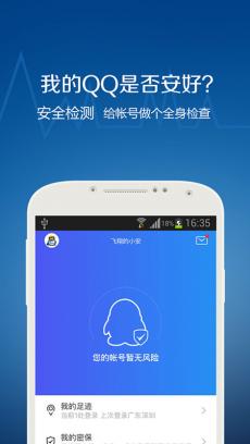 QQ安全中心 V6.9.16
