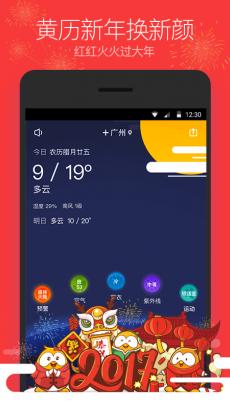 黄历天气 V3.15.5.0