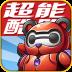 超能酷跑(炫酷版) V1.3.0