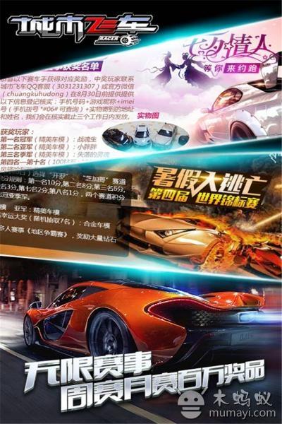 城市飞车 V6.5.6