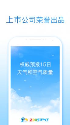2345天气王 V9.4