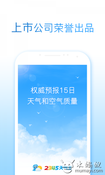 2345天气王 V8.0