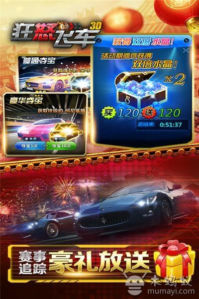 狂怒飞车 V1.6.1