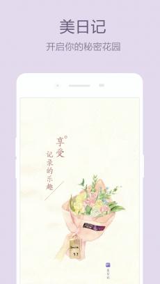美日记 V1.3.0