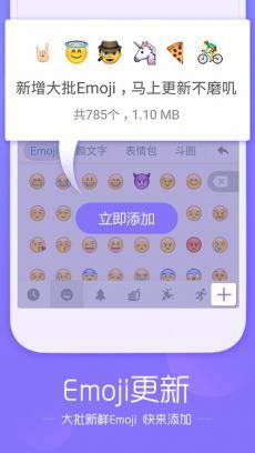 搜狗输入法 V8.10.2