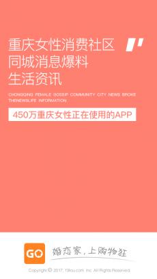 重庆购物狂 V8.5.0