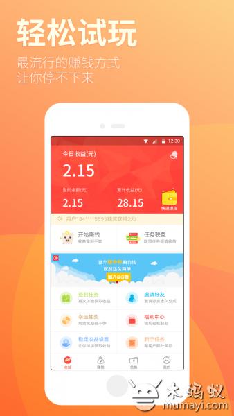 招财锁 V4.1.7.6.1