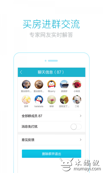 看房 V3.6.5