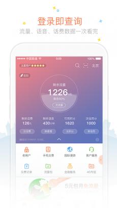 中国联通手机营业厅 V5.2