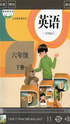 人教版六年级英语下册 V3.0