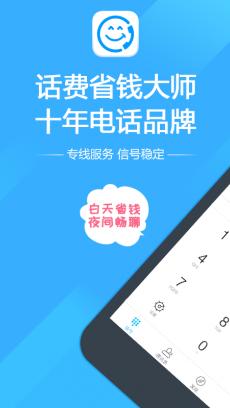 阿里通电话 V4.4.3