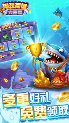 电玩捕鱼大富豪 V1.1.0