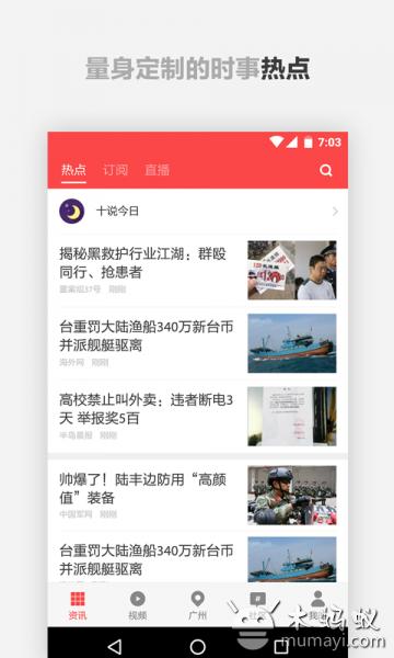 ZAKER-扎客新闻 V8.3.6.2